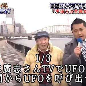 亜空間からUFOを呼び出せる男 ※坂本廣志氏TVで大活躍 1/3