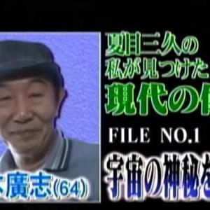 現代の偉人―宇宙の神秘を語る男 ※坂本廣志氏TVで大活躍 2/3