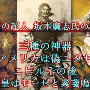 53:神武天皇はモーセとスサノオの孫・空海とキリスト・三種の神器・アメリカは偽ユダヤ・ニビルその後