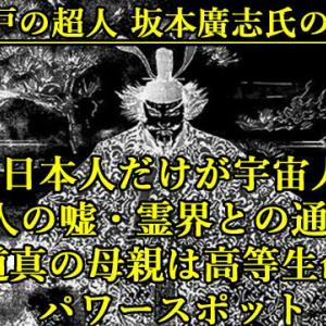 54:日本人だけが宇宙人・弥生人の嘘・霊界との通信方法・菅原道真の母親は高等生命体1番・パワースポット