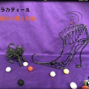 ワイヤークラフト「魔女の靴と黒猫」