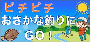 有田川で有名鮎釣り師に遭遇