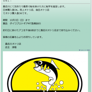 過熱する貴志川どかんぴゅ賞 MTは誰の手に( ゚Д゚)
