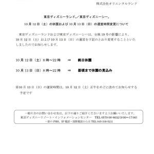 東京ディズニーランド!シー!発表‼️