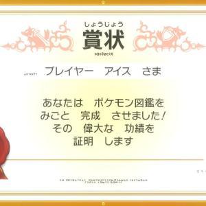 #ポケモン剣盾 プレイ日記21 ポケモンシールドの方が図鑑完成しました!!