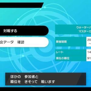 #ポケモン剣盾 プレイ日記44 #ウォーターパラダイス 3日目15戦9勝6敗!!累計45戦18勝27敗!!