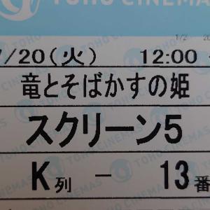【ネタバレ感想】 #竜とそばかすの姫 見に行きました!
