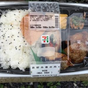 セブンイレブンお好み幕の内弁当はお米の量が残念