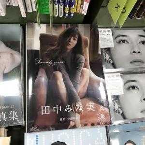 田中みな実写真集を発売日にゲットしました