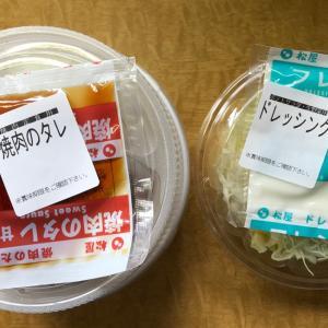 松屋のカルビ焼肉定食が持ち帰りが500円