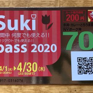 すき家にいくならSukipass使うべし。