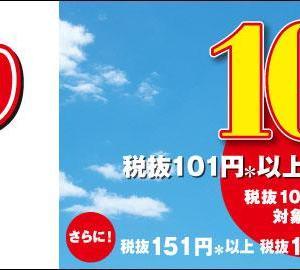 セブンイレブン おにぎり寿司100円