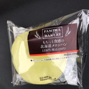 道重さゆみさんが絶賛したフャミマのメロンパン実食