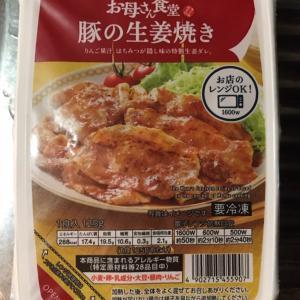 ファミリーマート お母さん食堂 豚の生姜焼き