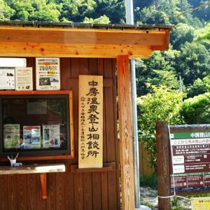 日本二百名山・燕岳