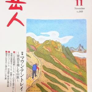 山岳雑談「岳人」11月号に…