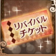 リバイバルチケット推奨王子(最新)