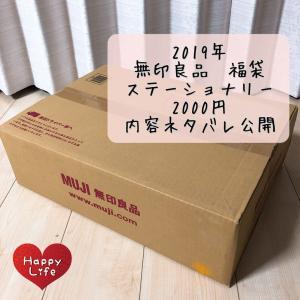 8000円お得!2019年無印良品福袋♪「ステーショナリー」内容公開♪その2