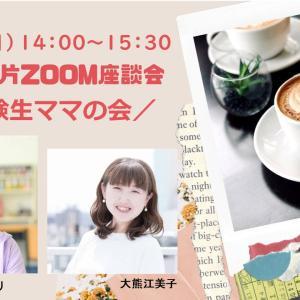 受験生のママ集まれ!7/13(月)ファミ片 ZOOM無料座談会