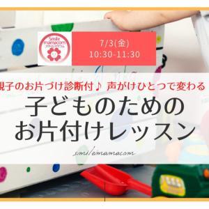 【残席3】7/3(金)声がけひとつで変わる!親子のお片付けレッスン(ママのバオンライン)