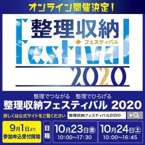 整理収納フェスティバル2020まであと1か月!今年はオンライン開催です♪