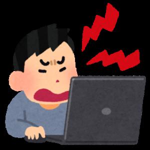 【ライター】googleアナリティクスによる被害…【フリーランス】