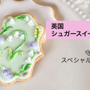 期間限定 すずらんアイシングクッキー製作動画プレゼントキャンペーン