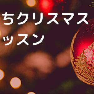 英国クリスマス@オンラインレッスン