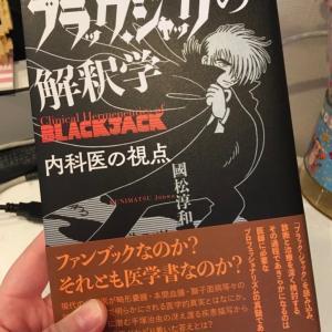 ★ブラック・ジャック好き必見★ 旅のお供に!? 読み出したら止まらない!同級生の著書をご紹介