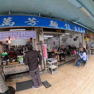 【台湾 (台北)】《萬芳麵館》ディープな路地のチキンラーメンはトライしてみて大正解!