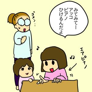 アッコがピアノを習いはじめたよ①