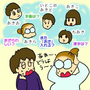 三女の名前が決定!