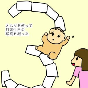 三女あゆみ3か月