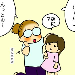 可愛がるちぃ坊