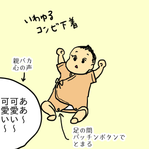 己に容赦のない赤ん坊