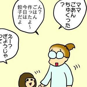 小ネタ・ちぃ坊との帰り道