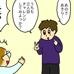 断乳エレジー(哀歌)第2章その②~家族計画に変更が~