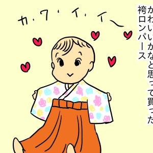 赤ちゃんと袴ロンパース
