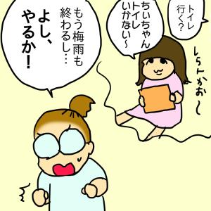 ちぃちゃんトイレトレーニング開始
