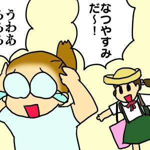 夏休み突入!