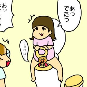ちぃちゃんのトイレトレーニング進捗状況