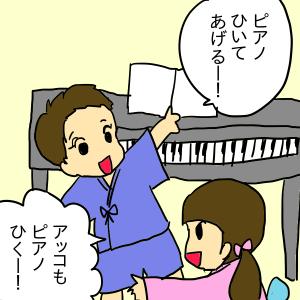 ピアノが弾けたなら