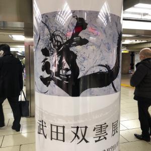 何が起こるかわからない✨再び始動✨武田双雲さんの個展へ