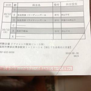 10月 科目試験  終了