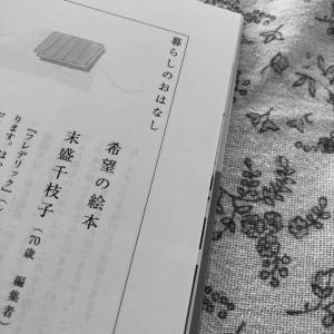 末盛千枝子さんのおはなしを読んで