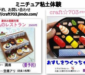 8/19 knit2とcraft☆703コラボカフェ♪