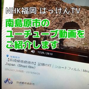 南島原市のPR動画がイイですよ! | にわか明太子