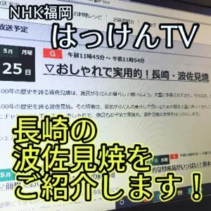 NHKはっけんTVで波佐見焼をご紹介しました | にわか明太子