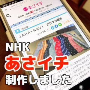 あさイチ NHK全国放送 制作しました! | にわか明太子