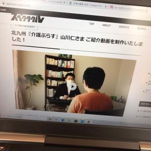 「介護ぷらす」様 ご紹介動画を制作いたしました!   にわか明太子